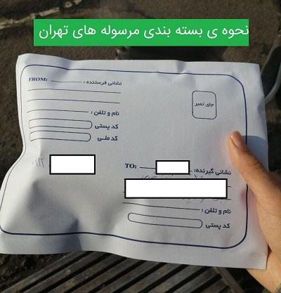 نحوه ی بسته بندی مرسولات کاندوم تهران