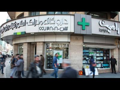 قیمت کاندوم معمولی در داروخانه ها - عکس از نمای بیرون داروخانه شبانه روزی رامین نبش فردوسی